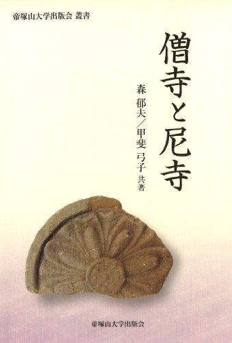 僧寺と尼寺 (帝塚山大学出版会叢書)