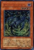 遊戯王カード サイバー・ダーク・ホーン アルティメットレア CDIP-JP001