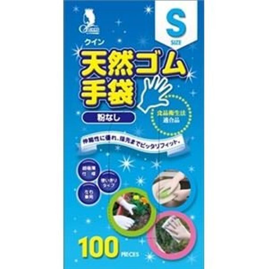 動物園鹿幹(まとめ)宇都宮製作 クイン天然ゴム手袋 S 100枚入 (N) 【×3点セット】