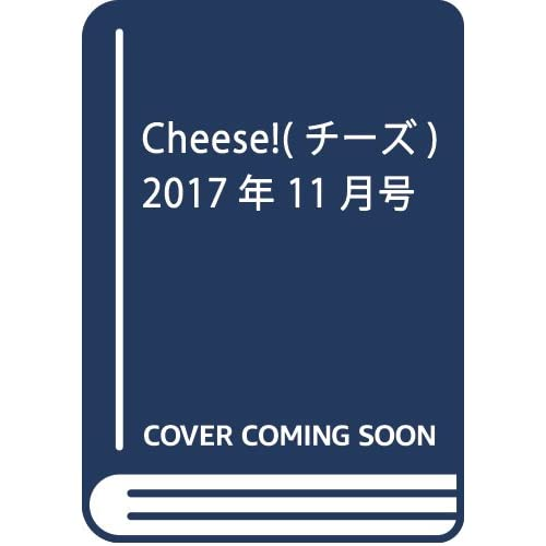 Cheese!(チーズ) 2017年 11 月号 [雑誌]