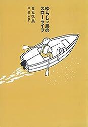 ゆらしぃ島のスローライフ