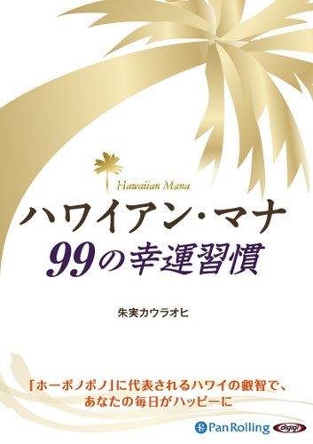 [オーディオブックCD] ハワイアン・マナ 99の幸運習慣 (<CD>)