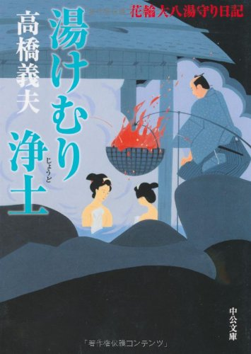 湯けむり浄土―花輪大八湯守り日記 (中公文庫)の詳細を見る