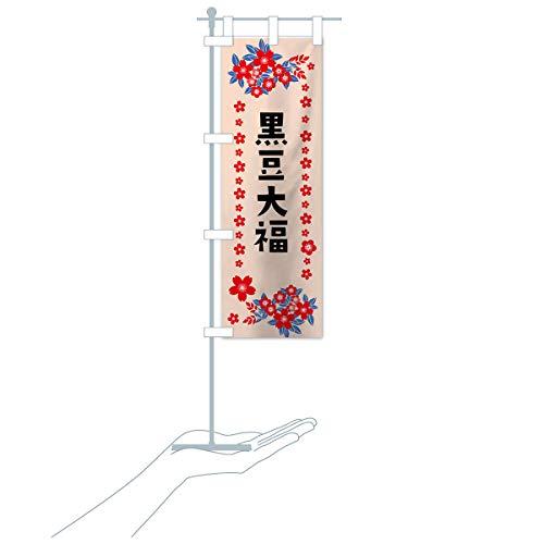卓上ミニ黒豆大福 のぼり旗 サイズ選べます(卓上ミニのぼり10x30cm 立て台付き)