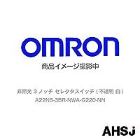 オムロン(OMRON) A22NS-3BR-NWA-G220-NN 非照光 3ノッチ セレクタスイッチ (不透明 白) NN-