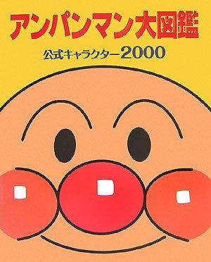 アンパンマン大図鑑―公式キャラクター2000の詳細を見る