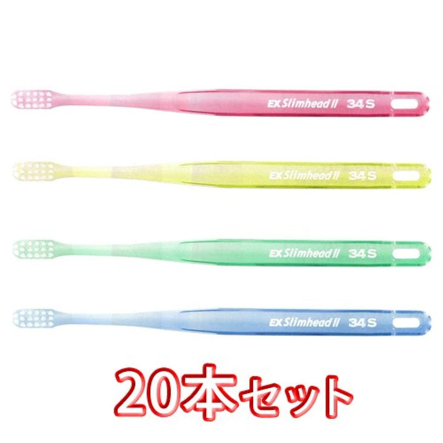 寛大さ作物手段ライオン スリムヘッド2 歯ブラシ DENT . EX Slimhead2 20本入 (34S)