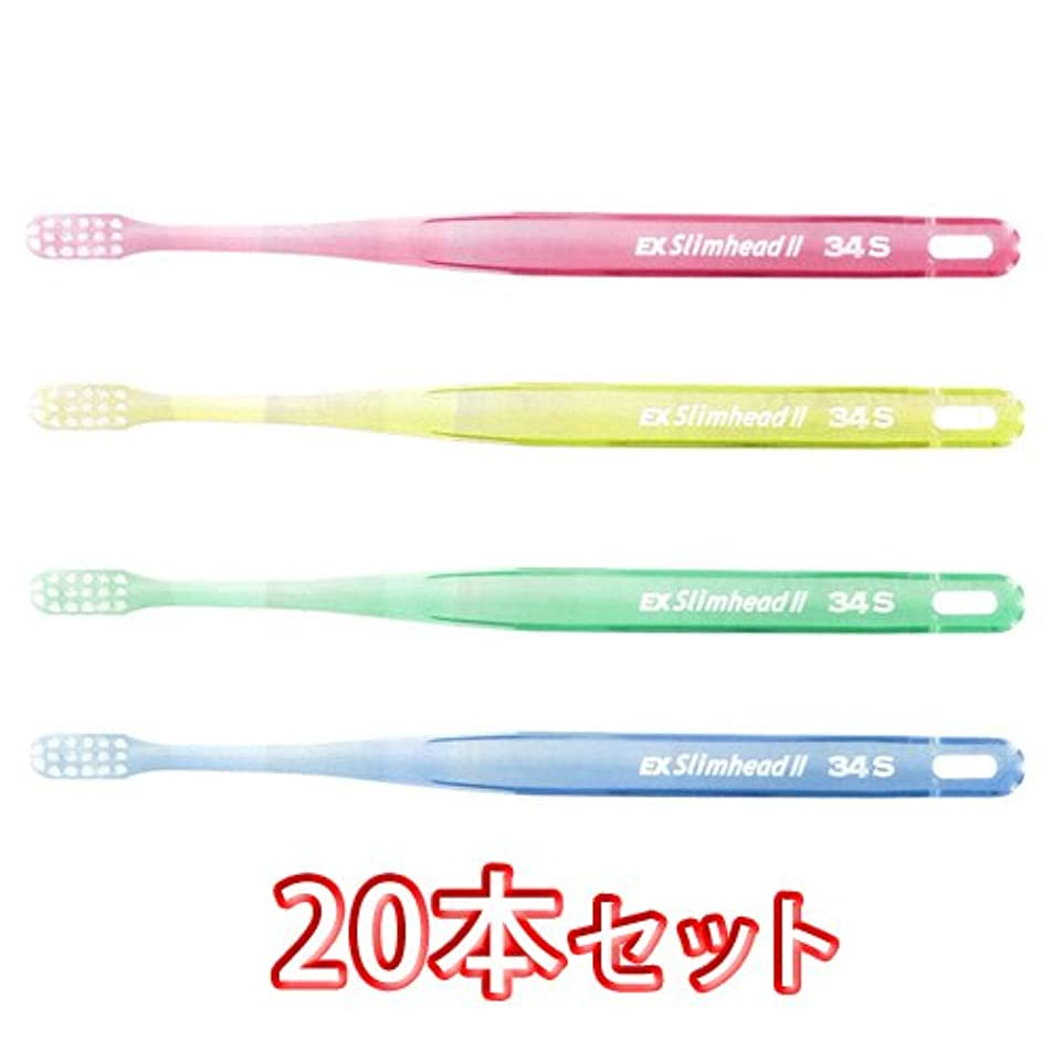 恵み敬意を表する解釈ライオン スリムヘッド2 歯ブラシ DENT . EX Slimhead2 20本入 (34S)