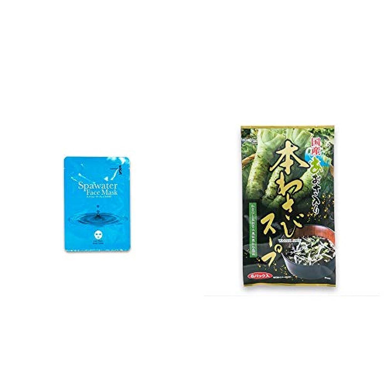 染色リム湖[2点セット] ひのき炭黒泉 スパウォーターフェイスマスク(18ml×3枚入)?国産あおさ入り 本わさびスープ(6袋)
