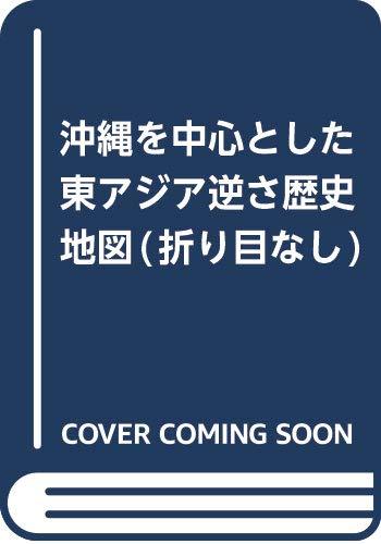 沖縄を中心とした東アジア逆さ歴史地図 (折り目なし:化粧箱付き)