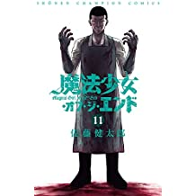 魔法少女・オブ・ジ・エンド 11 (少年チャンピオン・コミックス)