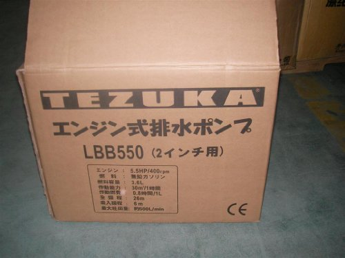 2インチエンジン ポンプ5.5馬力50mm(2inch),TEZUKA製ヒユーガルポンプ