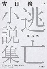 10月19日 逃亡小説集 愛蔵版