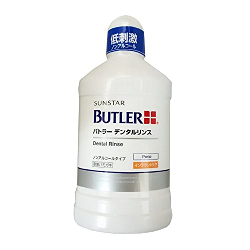 省形式警戒バトラー デンタルリンス 500ml