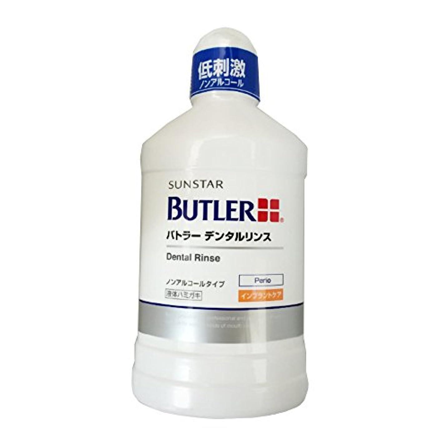 状況切る発行バトラー デンタルリンス 500ml