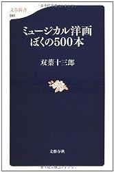 ミュージカル洋画ぼくの500本 (文春新書)