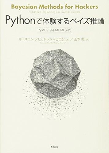 Pythonで体験するベイズ推論 PyMCによるMCMC入門の電子書籍なら自炊の森-秋葉2号店