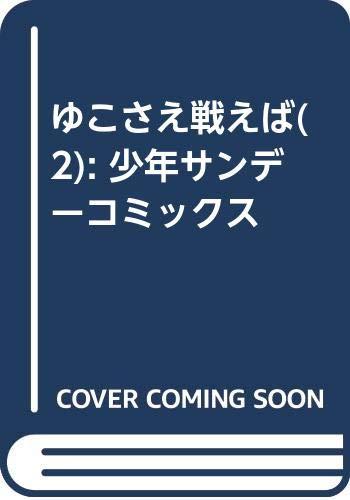 ゆこさえ戦えば (2) (少年サンデーコミックス)