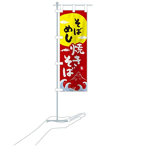 卓上ミニそばめし焼きそば のぼり旗 サイズ選べます(卓上ミニのぼり10x30cm 立て台付き)