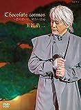 Chocolate cosmos ~恋の思い出、切ない恋心〔DVD+CD〕