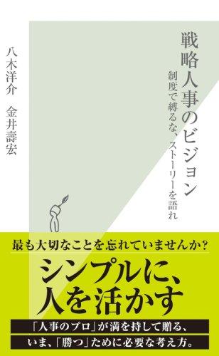 戦略人事のビジョン~制度で縛るな、ストーリーを語れ~ (光文社新書)