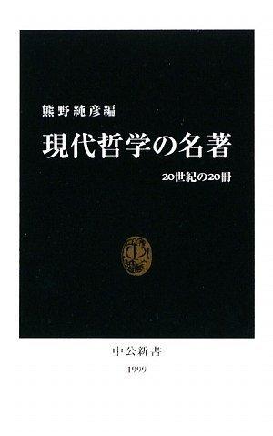 現代哲学の名著―20世紀の20冊 (中公新書)の詳細を見る