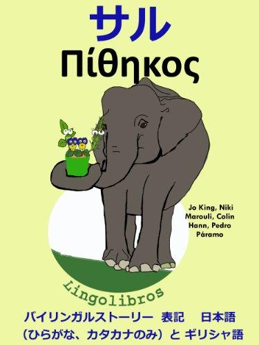 バイリンガルストーリー  表記  日本語(ひらがな、カタカナのみ)と ギリシャ語:  サル ギリシャ語 勉強 シリーズ
