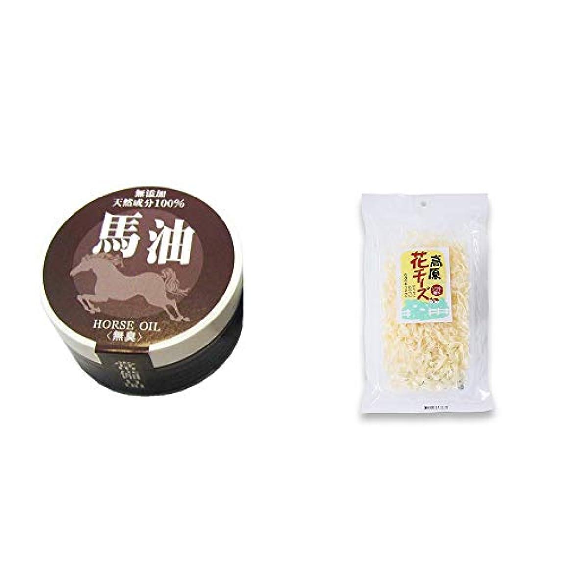 [2点セット] 無添加天然成分100% 馬油[無香料](38g)?高原の花チーズ(56g)