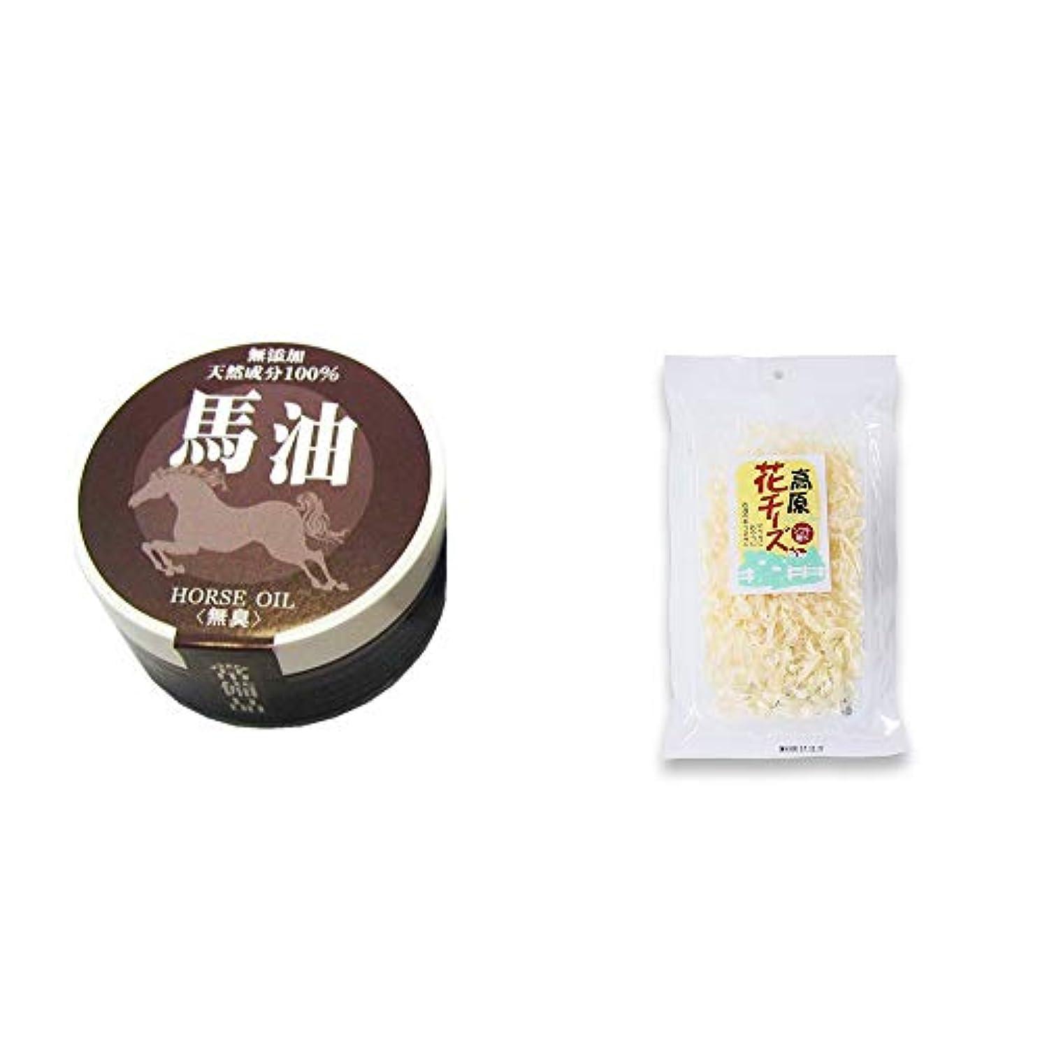 ライトニング翻訳最後の[2点セット] 無添加天然成分100% 馬油[無香料](38g)?高原の花チーズ(56g)
