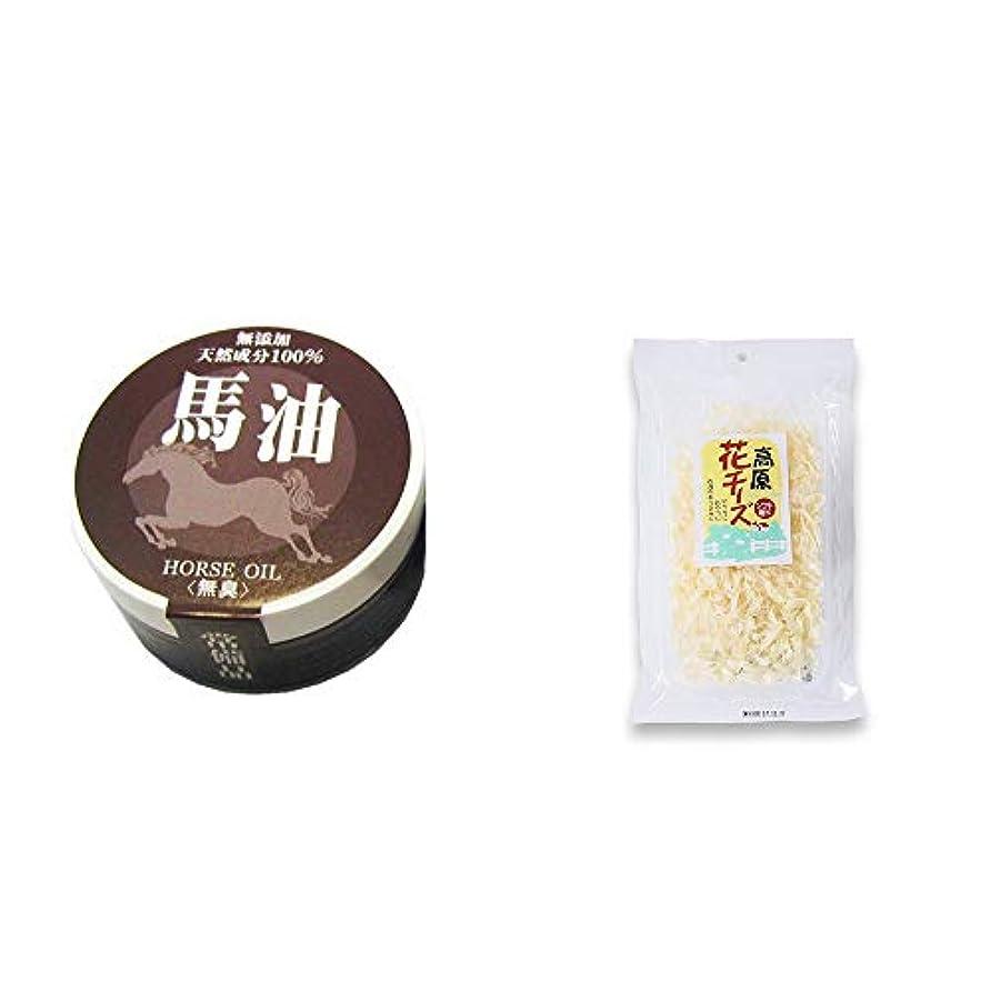 発送天皇計算する[2点セット] 無添加天然成分100% 馬油[無香料](38g)?高原の花チーズ(56g)