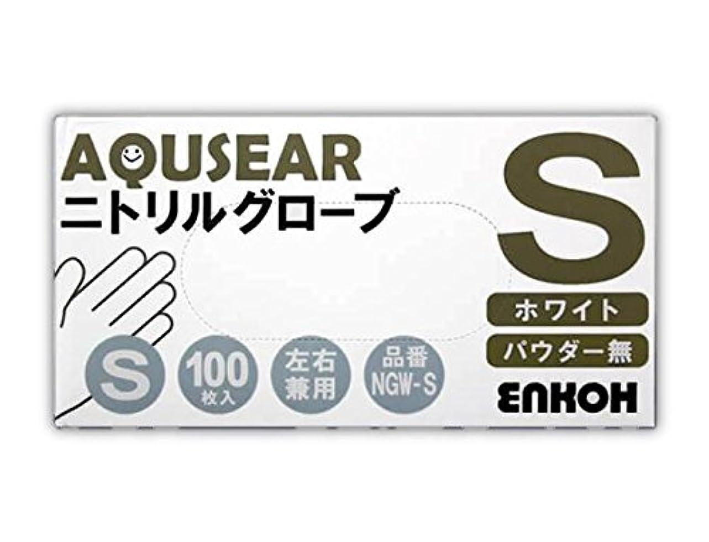 ホールドオールオートメーションポルティコAQUSEAR ニトリルグローブ パウダー無 S ホワイト NGW-S 1ケース2,000枚(100枚箱入×20箱)