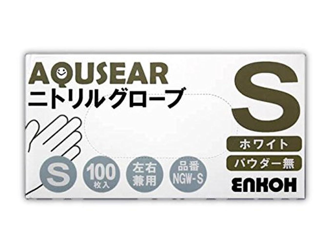 放棄する柔らかさ鉛AQUSEAR ニトリルグローブ パウダー無 S ホワイト NGW-S 1ケース2,000枚(100枚箱入×20箱)