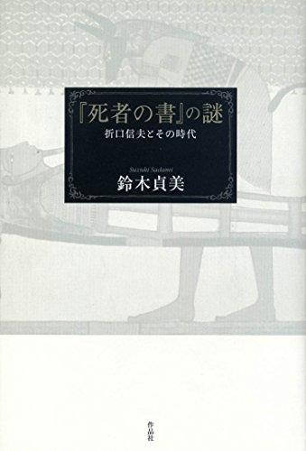 『死者の書』の謎――折口信夫とその時代