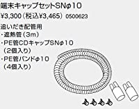 【0500623】ノーリツ 給湯器 関連部材 PE管(樹脂管) 対応部材 端末キャップセットSNφ10