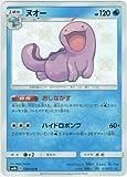 ポケモンカードゲーム/PK-SM8B-170 ヌオー S