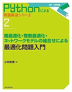 最適化問題入門 錐最適化・整数最適化・ネットワークモデルの組合せによる Pythonによる問題解決シリーズ