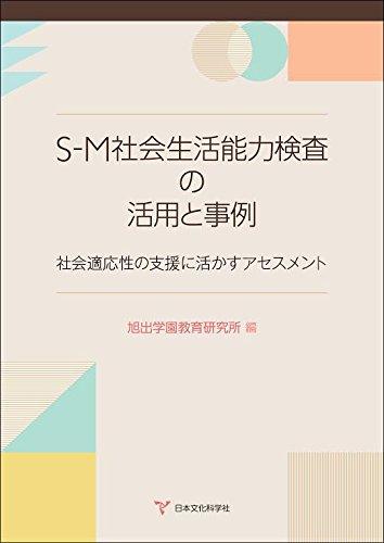 S-M社会生活能力検査の活用と事例 ‐社会適応性の支援に活かすアセスメント‐
