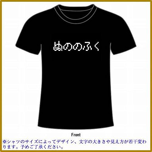 おもしろTシャツ◆パロディTシャツ◆ぬののふく◆ブラック◆大人用 M