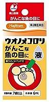 【第2類医薬品】ハピコムウオノメコロリ液 6mL