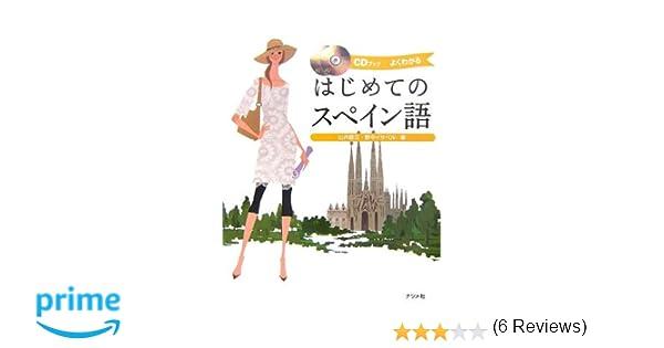 はじめてのスペイン語 (CDブック...
