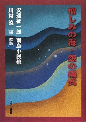 憎しみの海・怨の儀式―安達征一郎南島小説集