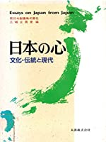 日本の心―文化・伝統と現代