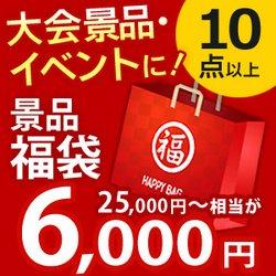 福袋2018 アイテム10点以上!大会・イベント景品におすす...