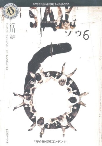 ソウ6 ―SAW6 (角川ホラー文庫)の詳細を見る