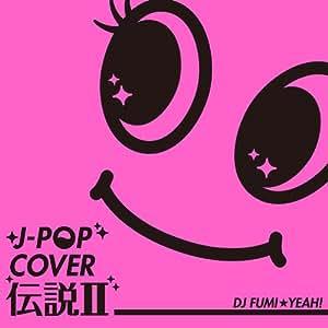 J-POPカバー伝説II mixed by DJ FUMI★YEAH!