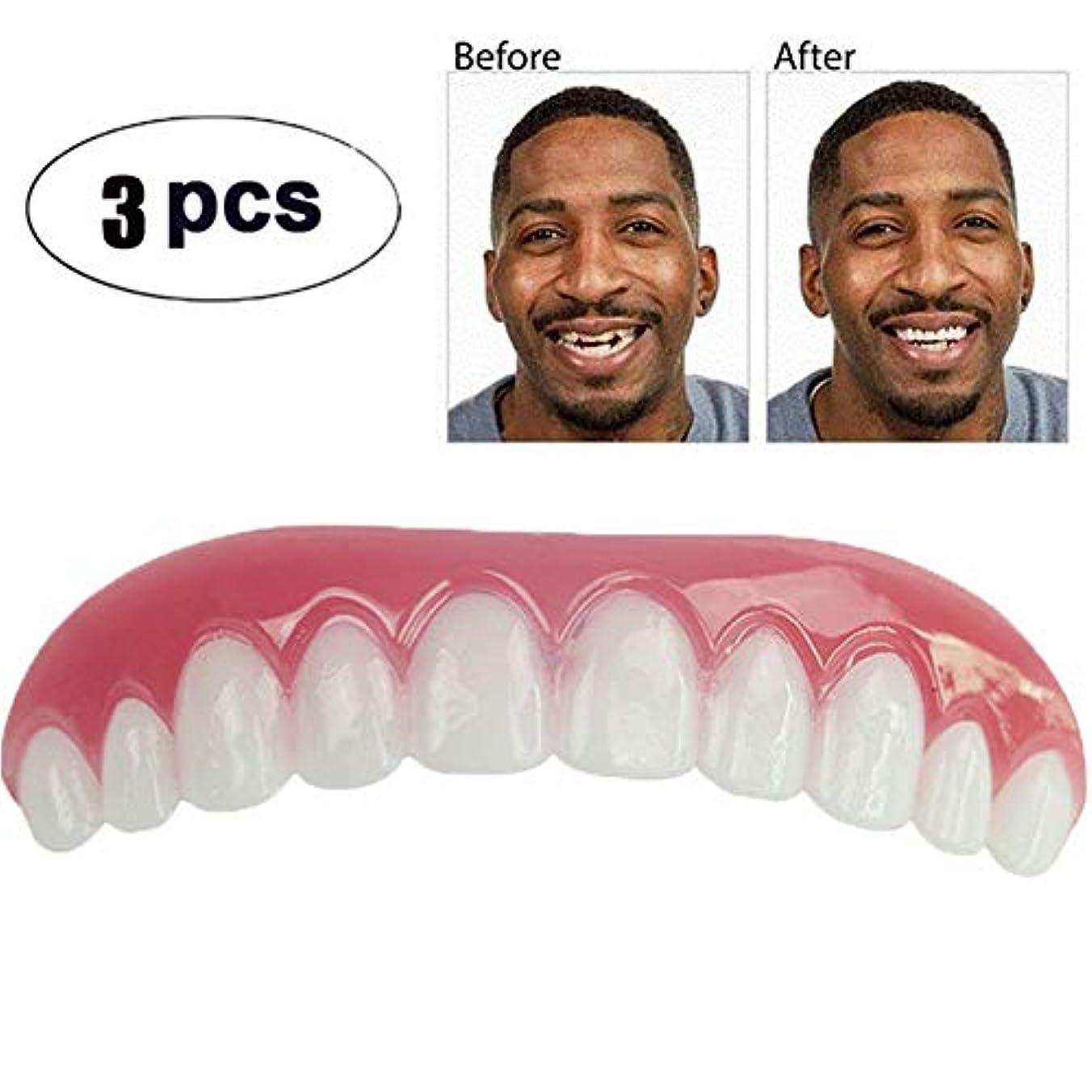 飢饉地理幸運な3枚の一時的な化粧品の歯入れ歯の歯の化粧品のシミュレーションの上部の袖口、白くなる歯のスナップの帽子の即刻の慰めの柔らかい完全なベニヤ