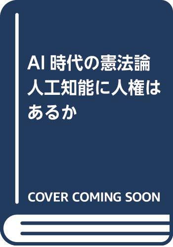 [画像:AI時代の憲法論 人工知能に人権はあるか]