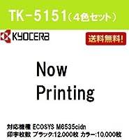 京セラ トナーカートリッジTK-5151 4色セット  純正品