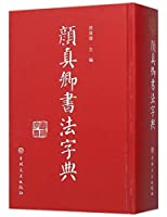Yan Zhenqing Calligraphy Dictionary (Chinese Edition) [並行輸入品]