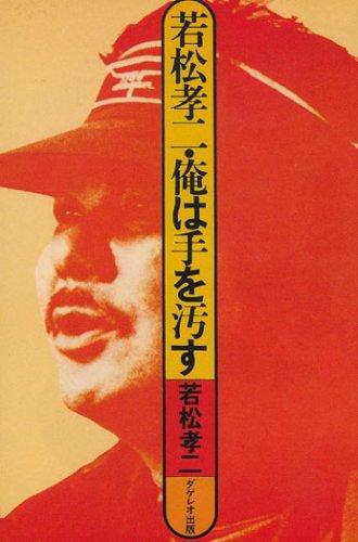若松孝二・俺は手を汚す (1982年)
